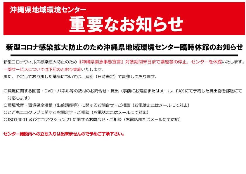 事態 宣言 緊急 延長 沖縄